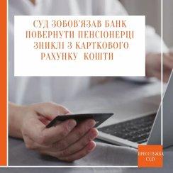 Суд зобов'язав банк повернути пенсіонерці зниклі з карткового рахунку кошти